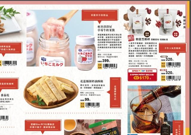 7-11生活美食誌-水果季-2.jpg