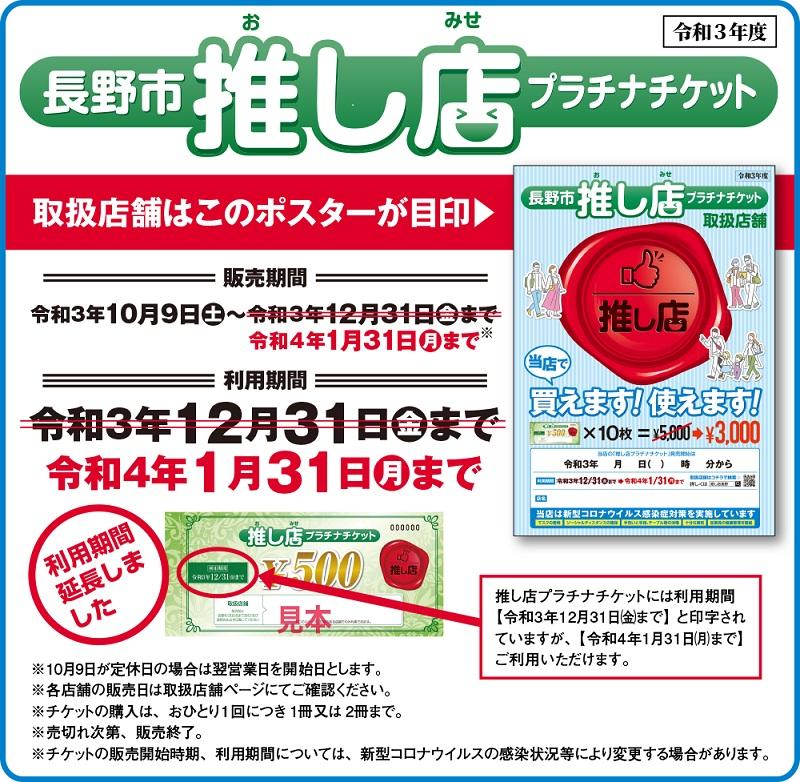 nagano_oshimise.jpg