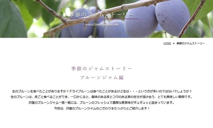 prune_story450.jpg